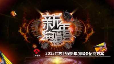 电视台江苏卫视新年狂欢盛宴演唱会招商合作策划方案