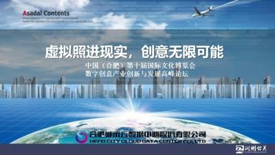 中国(合肥)第十届国际文化博览会数字创意产业创新与发展高峰论坛活动策划方案