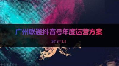 20200通讯行业联通抖音号年度运营策划方案[43P]