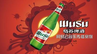 啤酒品牌乌苏啤酒 与网易云音乐传播营销策划方案