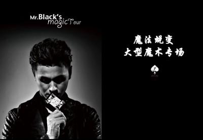 黑先生刘世杰《魔法蜕变》大型励志幻术专场演出策划方案