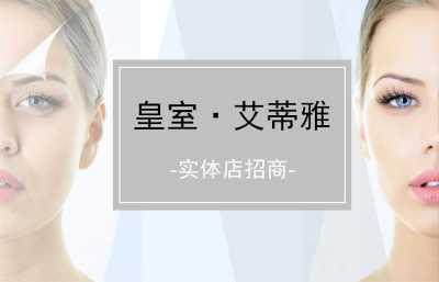 化妆品品牌皇室艾蒂雅实体招商策划方案