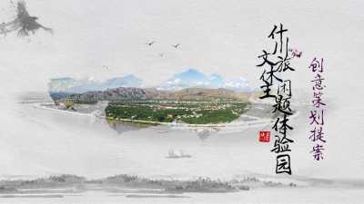 旅游文化皋兰县什川镇文化生态旅游休闲主题体验古镇创意营销策划方案