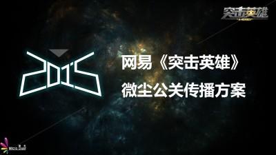 网易游戏《突击英雄》 微尘公关传播策略推广方案