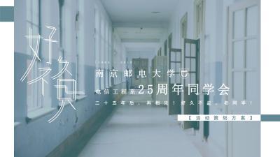 教育行业南京邮电大学25周年同学会活动策划方案[38P]