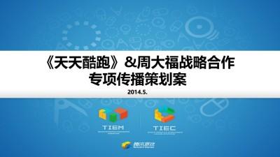 腾讯游戏《天天酷跑》&周大福战略合作专项传播营销策划方案