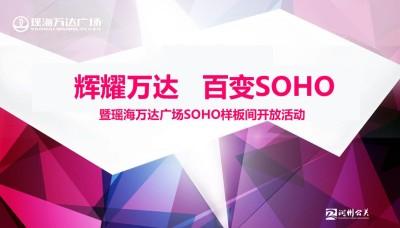 商业地产瑶海万达广场SOHO样板间开放活动策划方案