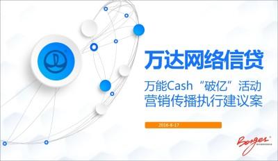 """金融行业万达网络信贷万能Cash""""破亿""""活动营销传播执行方案"""