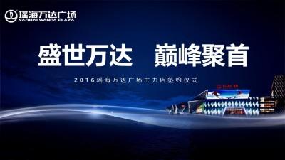 商业地产瑶海万达广场主力店签约仪式活动策划方案