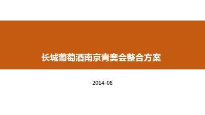 红酒品牌长城葡萄酒南京青奥会整合营销策划方案