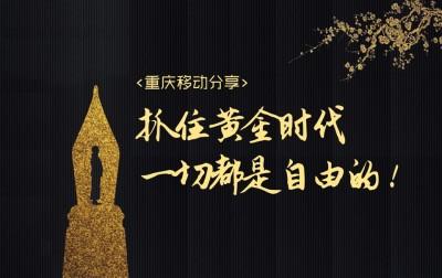 房地产平台重庆乐居移动案例营销分享策划方案