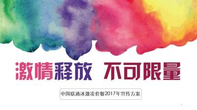 通讯运营商中国联通冰激凌套餐上市宣传推广方案