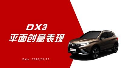 汽车品牌东南汽车DX3 平面创意表现推广方案(已改)
