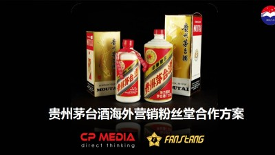 国酒品牌贵州茅台酒海外营销粉丝堂合作策划方案