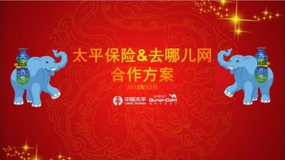 金融保险平台太平洋保险与去哪儿网春节活动策划方案