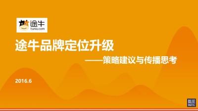 中国知名在线旅游预订平台途牛品牌定位升级策略建议与传播推广方案