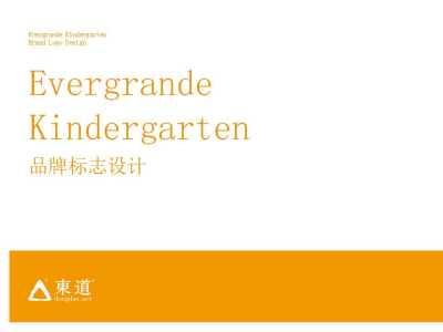 幼儿教育机构恒大幼儿园品牌标志设计推广方案