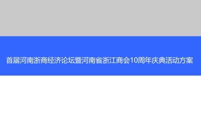 首届河南浙商经济论坛暨河南省浙江商会10周年庆典活动策划方案