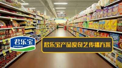 奶粉品牌君乐宝&爱奇艺资源推介联合传播推广方案