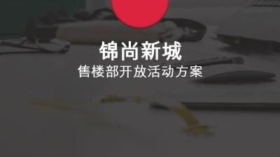 房地产品牌锦尚新城售楼部开放活动策划方案