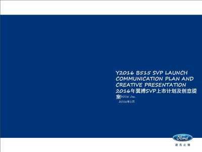 汽车品牌福特翼搏SVP运动典藏版上市创意营销策划方案