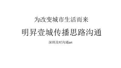 地产行业长沙明昇壹城活性城市综合体传播提报方案-137P