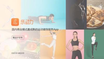国内商业模式最成熟的运动健身服务App乐动力商业计划书策划方案
