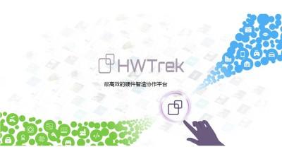 最高效的硬件智造协作平台HWTrek商业计划书方案