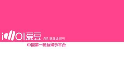 中国第一粉丝娱乐平台爱豆商业策划书方案