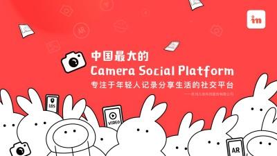 专注于年轻人记录分享生活的社交平台in商业计划书方案