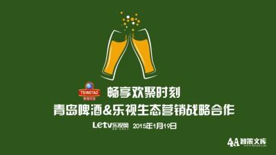啤酒品牌青岛啤酒&乐视生态营销战略合作策划方案