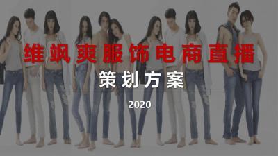 2020服饰行业维飒爽服饰电商直播营销策划方案-29P