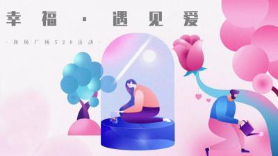 """2020商场广场520活动""""幸福·遇见爱""""活动策划方案[41P]"""