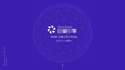 2020互联网行业巨量引擎营销策划方案-61P