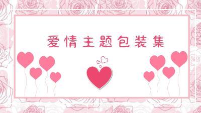 2020爱情情人节主题包装合集策划方案[35P]