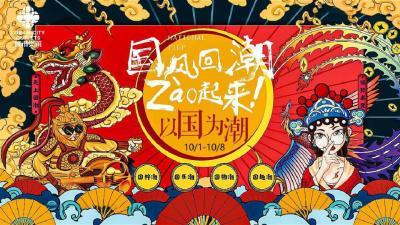 """2020商业广场国庆+中秋系列""""以国风回潮·zao起来""""活动策划方案[95P]"""