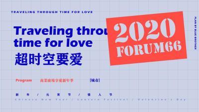 """2020商业广场""""超时空要爱""""活动策划方案[44P]"""
