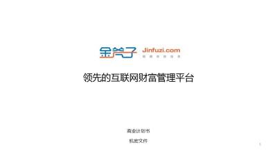 领先的互联网财富管理平台金斧子商业计划书方案