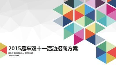汽车服务平台易车双十一活动招商策划方案