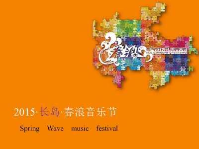户外音乐节长岛春浪音乐节赞助回报策划方案