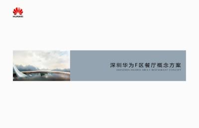 国产智能手机品牌深圳华为F区餐厅概念推广方案