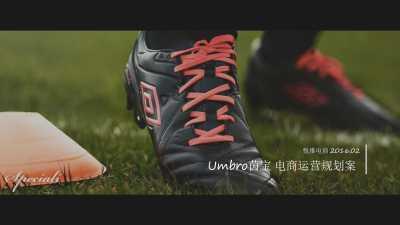 国际知名足球服装品牌Umbro茵宝电商运营策划方案