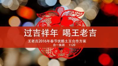 植物饮料品牌王老吉春节优酷土豆合作营销策划方案