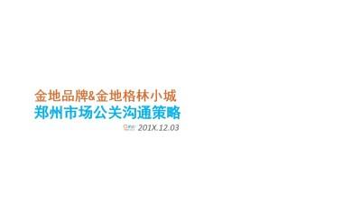 房地产品牌金地格林小城郑州市场公关沟通传播推广方案