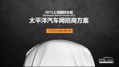 上海国际车展与太平洋汽车网招商合作营销策划方案