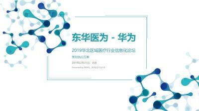 医疗卫生行业东华医为华北区域医疗行业信息化论坛活动策划方案