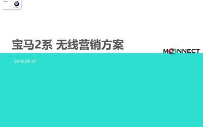 汽车品牌宝马2系无线营销策划方案