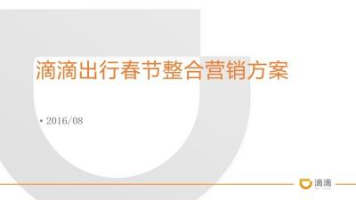 互联网打车平台滴滴出行春节整合营销策划方案