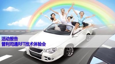 汽车轮胎品牌普利司通RFT技术体验会活动策划方案
