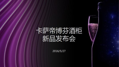 高端家具品牌卡萨帝博芬酒柜新品上市发布会推广方案
